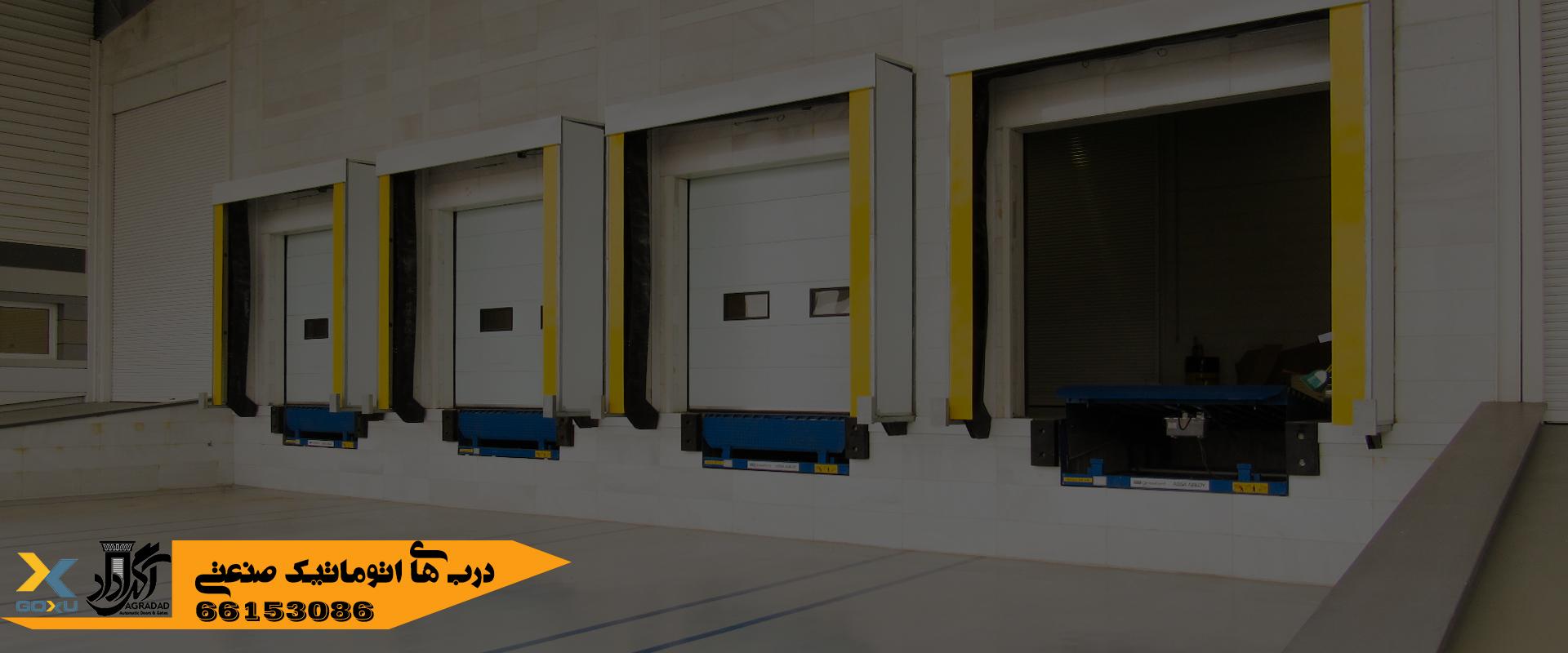 درب اتوماتیک صنعتی,مدل سکشنال( sectional )